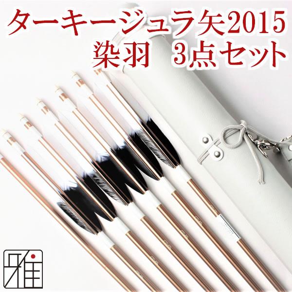 弓具 ターキージュラ矢染羽 元黒 6本組 2015茶シャフト|ジュラ矢・棒矢・矢筒3点セットWEB限定