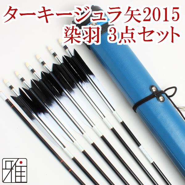弓具 ターキージュラ矢染羽6本組2015シャフト|ジュラ矢・棒矢・矢筒3点セットWEB限定