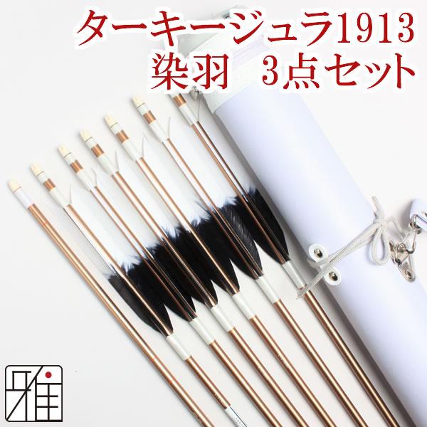 弓具 ターキージュラ矢染羽 元黒 6本組 1913茶シャフト|ジュラ矢・棒矢・矢筒3点セットWEB限定