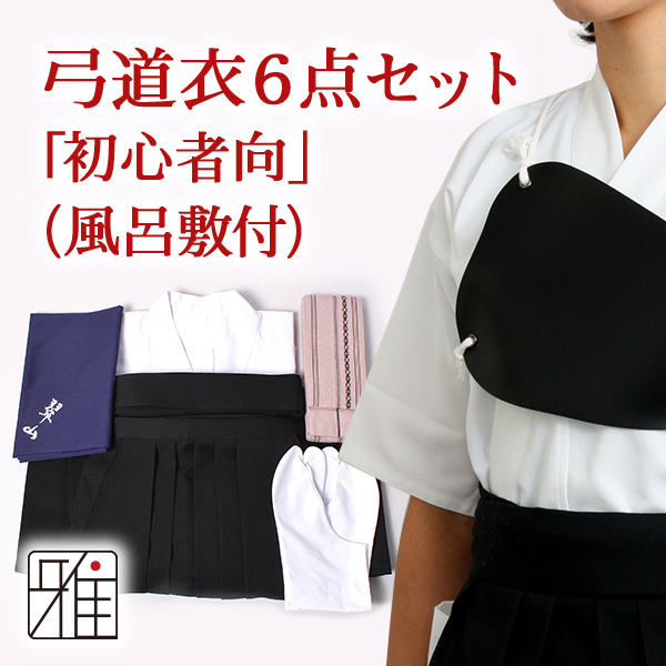 女性弓道衣6点セット(上衣・袴・角帯・足袋・胸当て・風呂敷)WEB限定