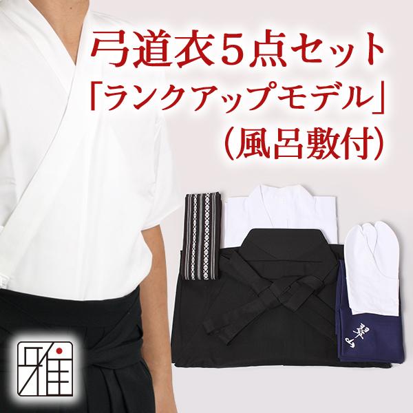 ワンランクアップ弓道衣5点セット 男性用(上衣・袴・角帯・足袋・風呂敷)WEB限定