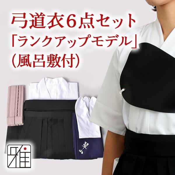 ワンランクアップ弓道衣6点セット 女性用(上衣・袴・角帯・足袋・胸当・風呂敷)WEB限定