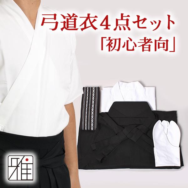 男性弓道衣4点セット (上衣・袴・角帯・足袋)WEB限定
