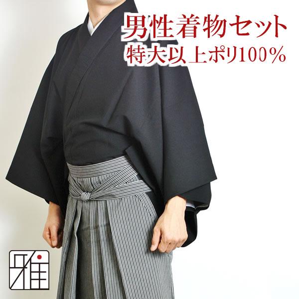 弓道 男性着物セット 特大以上| 黒色