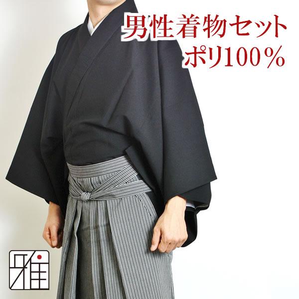 弓道 男性着物セット|黒色