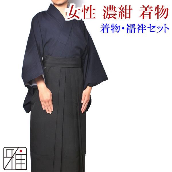 弓道 女性着物セット| 濃紺色 【WEB限定価格】