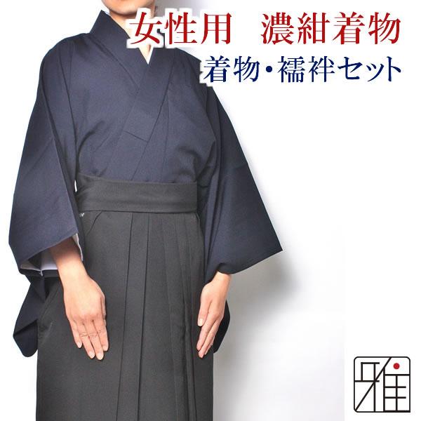 弓道 女性着物セット| 紺色