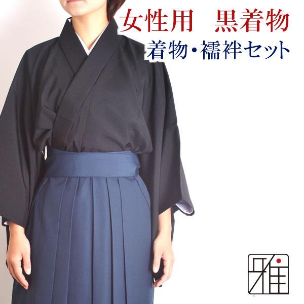 弓道 女性着物セット| 黒色