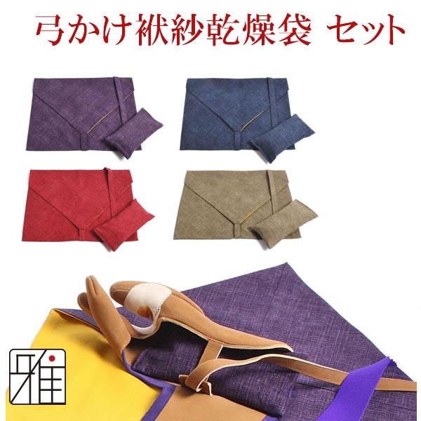 【メール便可】弓道 弓かけ袱紗袋 乾燥剤アンサンブルセット
