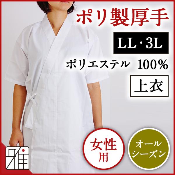 弓道女性用 上衣厚手LL・3L|ポリエステル100%【メール便不可】