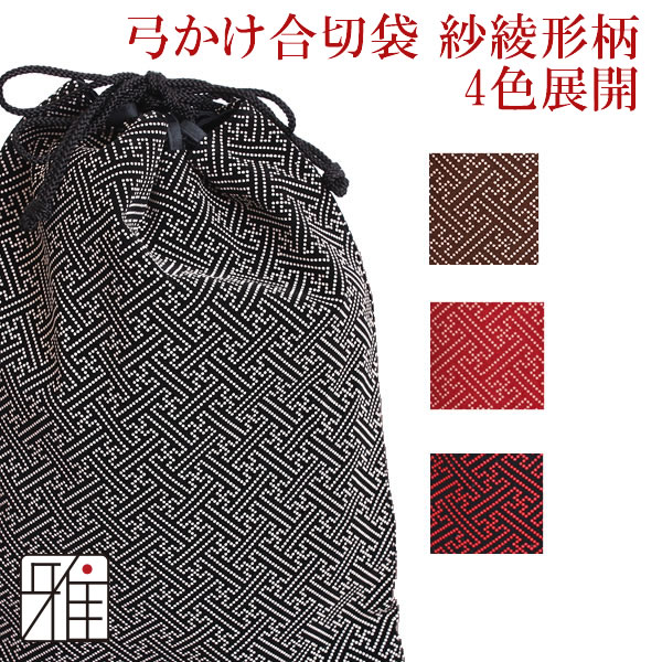 【SALE対象商品30%OFF】弓具かけ用 合切袋印伝風4色展開 紗綾形 【メール便可】