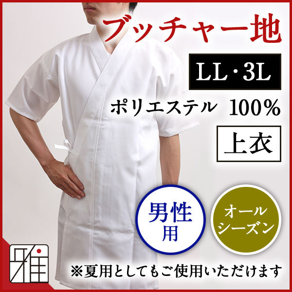 弓道男性用 夏用上衣ブッチャー織LL・3L|ポリエステル100%【メール便不可】