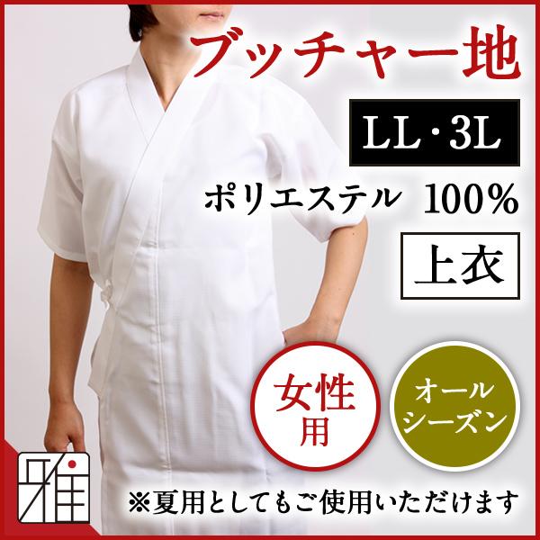 弓道女性用 夏用上衣ブッチャー織LL・3L|ポリエステル100%【メール便不可】