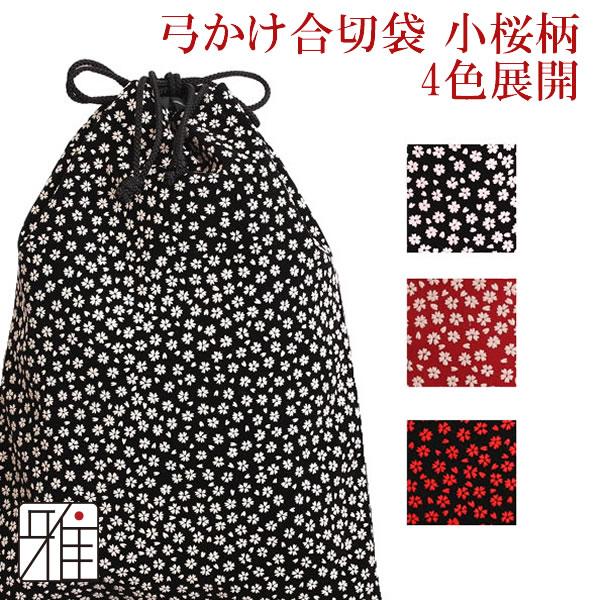 【SALE対象商品30%OFF】弓具かけ用  合切袋印伝風4色展開 小桜 【メール便可】