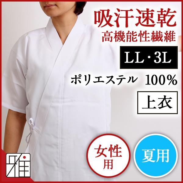 弓道女性夏用上衣 吸汗速乾スコッチガードLL・3L|ポリエステル100%【メール便不可】