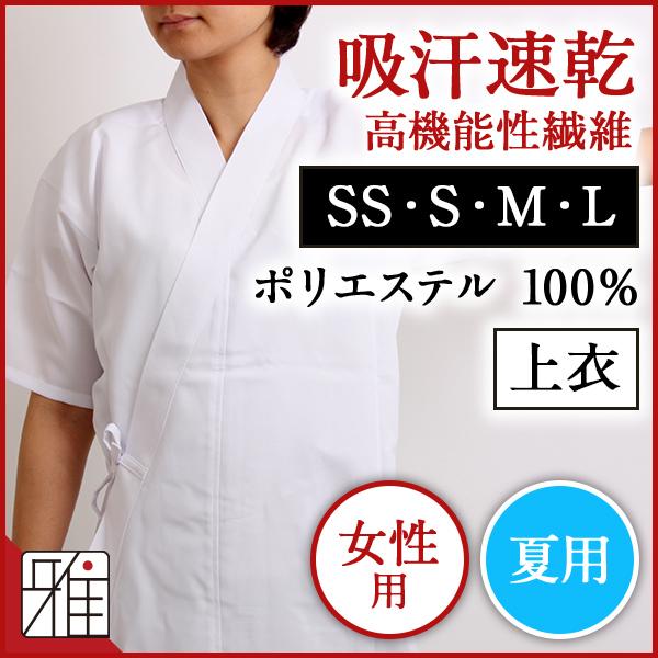 弓道女性夏用上衣 吸汗速乾スコッチガードSS・S・M・L | ポリエステル100%【メール便1枚のみ可】