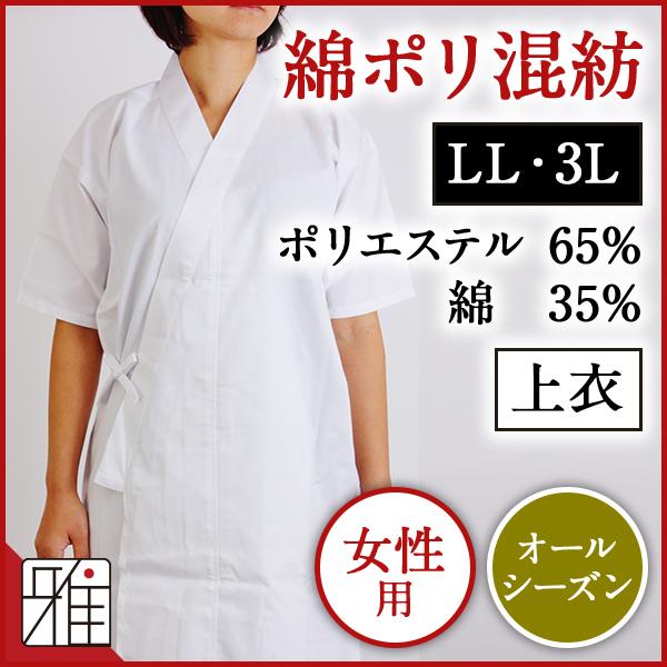 弓道女性用 定番上衣LL・3L|ポリエステル65%綿35%【メール便不可】