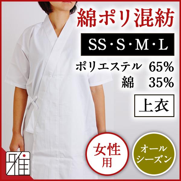 弓道女性用 定番上衣SS・S・M・L|ポリエステル65%綿35%【メール便1枚のみ可】
