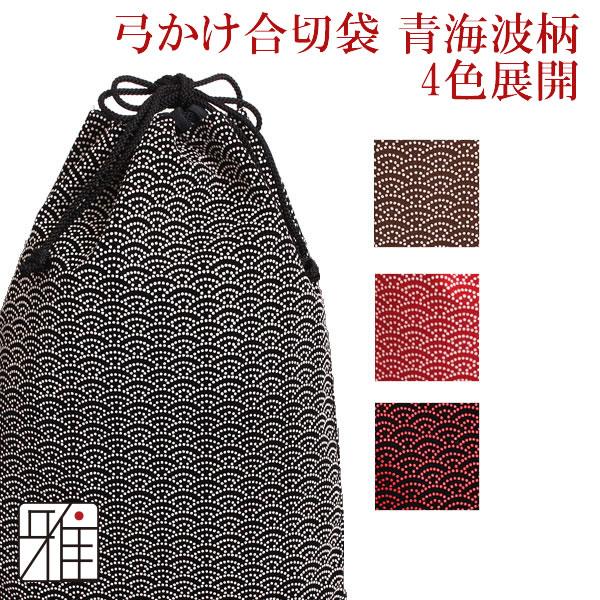【SALE対象商品30%OFF】弓具かけ用 合切袋印伝風4色展開 青海波 【メール便可】
