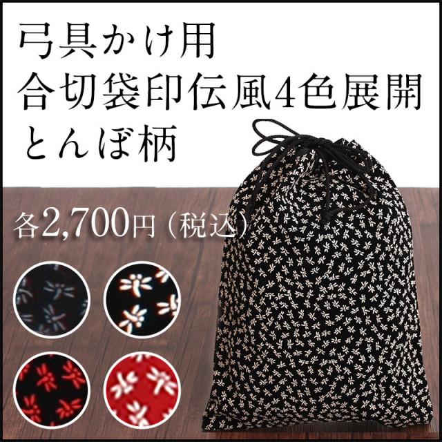 弓具かけ用 合切袋印伝風4色展開 とんぼ柄 【メール便可】