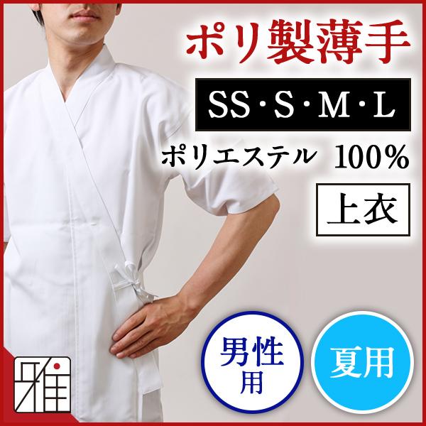 【在庫処分】【30%OFF】弓道男性用 夏用上衣 薄手SS・S・M・L|ポリエステル100%【メール便1枚のみ可】