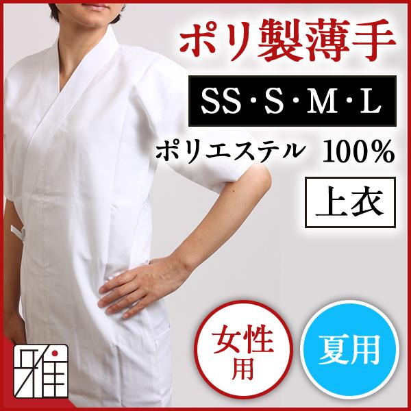 弓道女性用 夏用上衣 薄手SS・S・M・L|ポリエステル100%【メール便1枚のみ可】