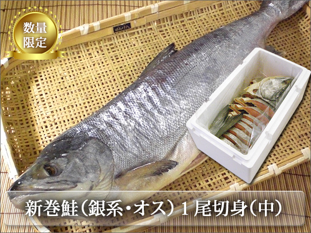 新巻鮭 銀系・山漬・オス 切身1本(中)