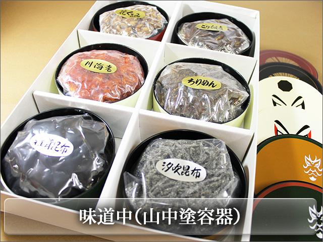 佃煮6種詰合せ 味道中(山中塗容器)