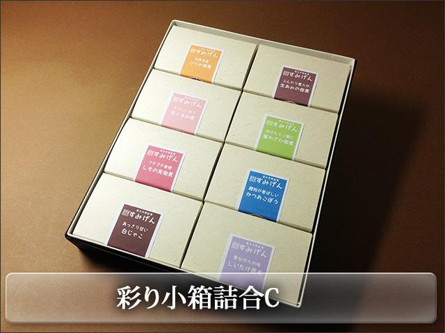 彩り小箱詰合C