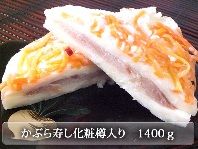 かぶら寿し8000円
