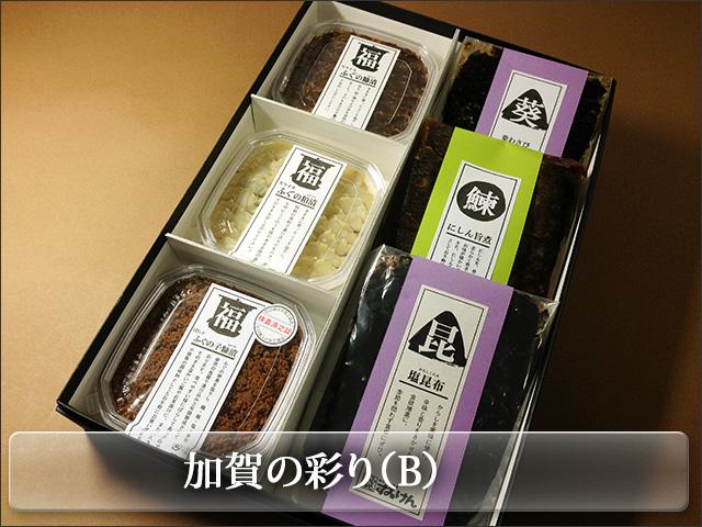 加賀の彩り(B)