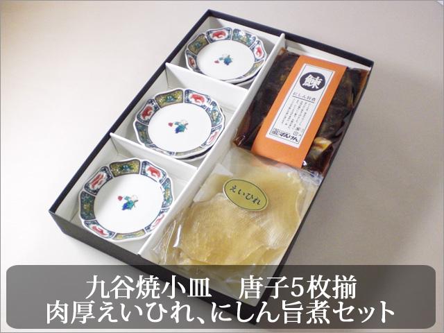 人気の九谷焼唐子小皿5枚と当店売り上げ№1のえいひれとにしんの旨煮を詰め合わせました。