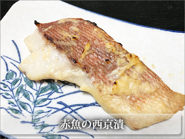 赤魚の西京漬け