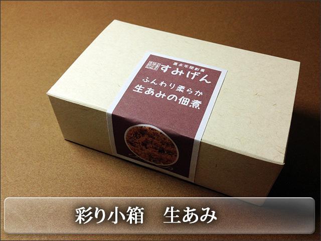 カラフルな彩り小箱シリーズ アミエビの佃煮