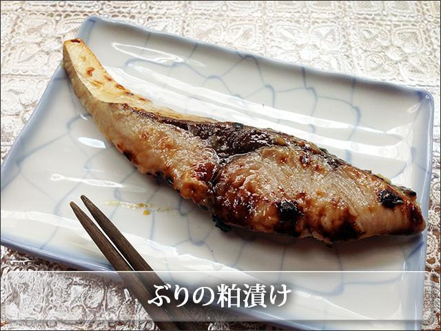 ぶりの粕漬(バラ売り)