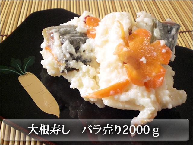大根寿しご自宅用バラ売り(2000g)