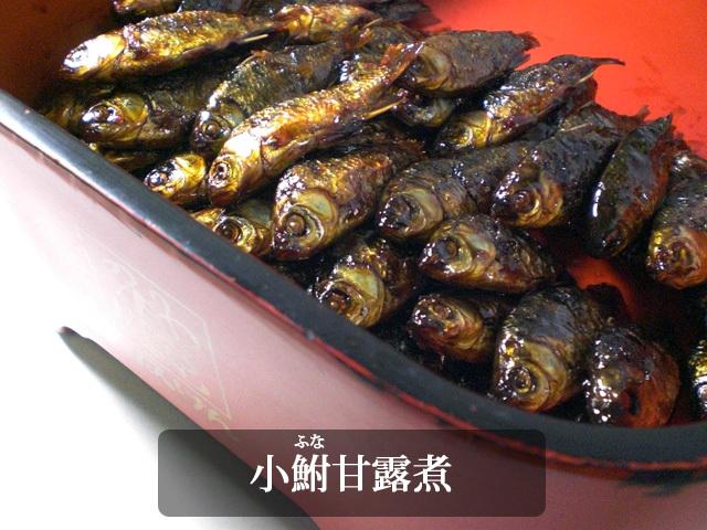 小鮒の甘露煮