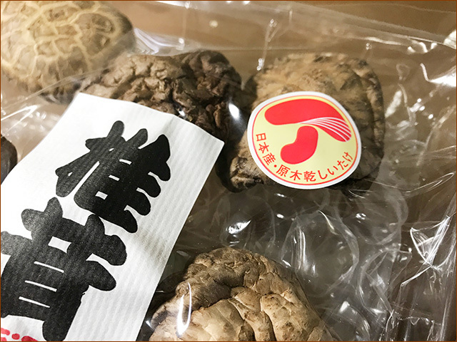 国産原木椎茸の証