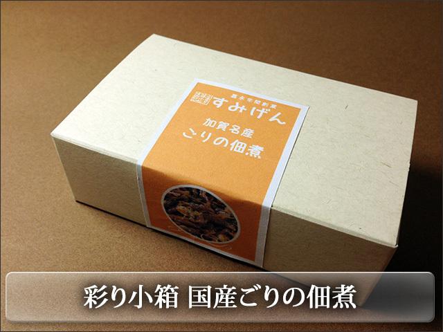 カラフルな彩り小箱シリーズ ごりの佃煮