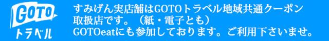GOTO 地域共通クーポン