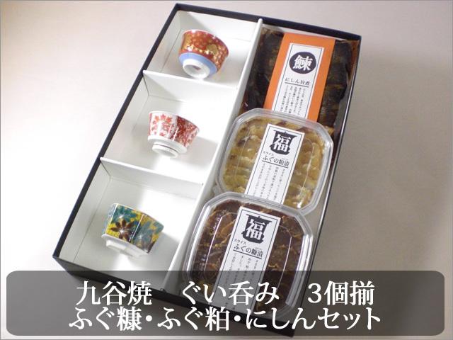 九谷焼のかわいらしいぐい呑み3個にすみげん人気商品を詰め合わせ