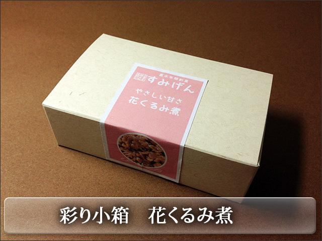 カラフルな彩り小箱シリーズ 花くるみ佃煮