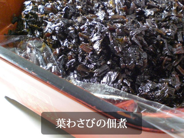 葉わさび佃煮