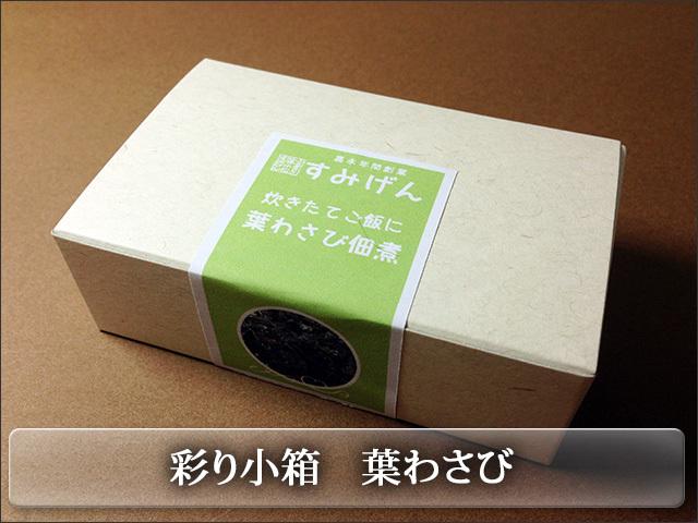 カラフルな彩り小箱シリーズ 葉わさび佃煮