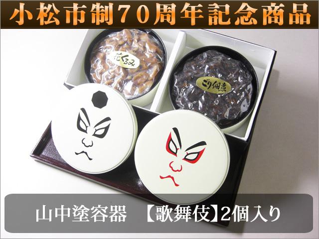 歌舞伎をあしらった山中塗容器にごりとくるみを詰合せ