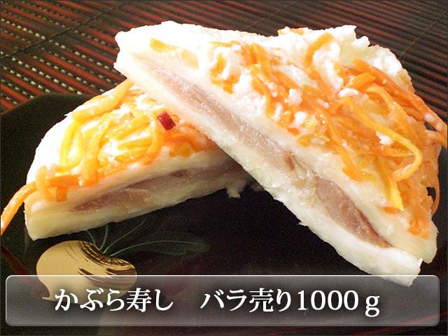 かぶら寿しご自宅用バラ売り(1000g)