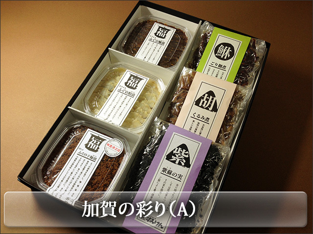 加賀の彩り(A)