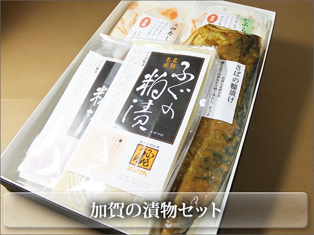 加賀の漬物セット 冬の味覚満載