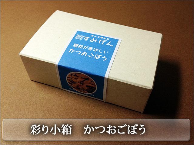 カラフルな彩り小箱シリーズ かつおごぼう佃煮