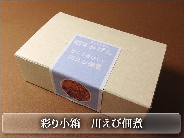 カラフルな彩り小箱シリーズ 川えびの佃煮